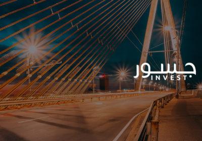 Lancement de « JoussourInvest », 1ère plateforme d'investissement en capital tunisienne